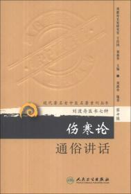 伤寒论通俗讲话(现代著名老中医名著重刊丛书)