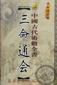 三命通会:中国古代术数全书