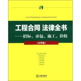 工程合同 法律全书:招标、承包、施工、验收(实用版)