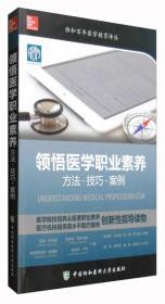 领悟医学职业素养:方法·技巧·案例