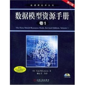 数据模型资源手册(卷1)(修订版)