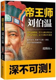 帝王师:刘伯温:千古第一谋臣深不可测的谋略智慧