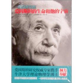 一路投奔奇迹:爱因斯坦的生命和他的宇宙