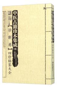 【正版!】中医古籍珍本集成 续:诊断卷四诊脉鉴大全