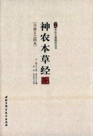 神农本草经/珍本中医古籍精校丛书