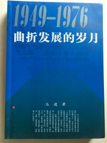 曲折发展的岁月:1949-1976年的中国