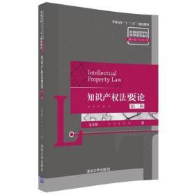 正版 知识产权法要论 第二版2版 金春阳 清华大学9787302486817 正版!秒回复,当天可发!