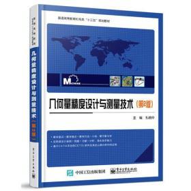 几何量精度设计与测量技术(第2版)(本科教材)