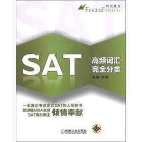 SAT高频词汇完全分类