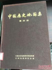 中国历史地图集 第四册