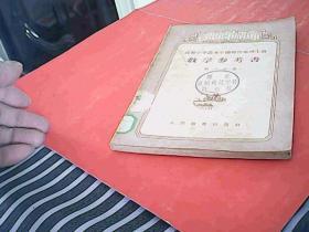 高级中学课本中国经济地理上册 教学参考书 第一分册