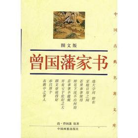 曾国藩家书(图文版)