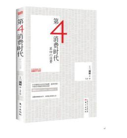 当天发货,秒回复咨询正版包邮 第四消费时代 东方出版社 日本畅销消费哲学共享经济学书籍 投资理财资产管理经济管理学畅销书如图片不符的请以标题和isbn为准。