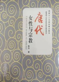 唐代女性与宗教