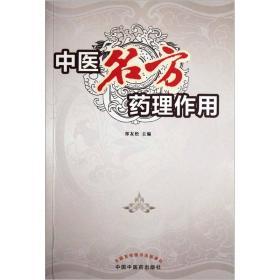 中医名方药理作用
