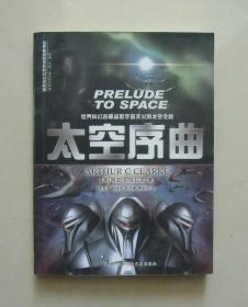 正版世界著名科学家科幻小说系列:太空序曲 阿瑟克拉克 2010年版