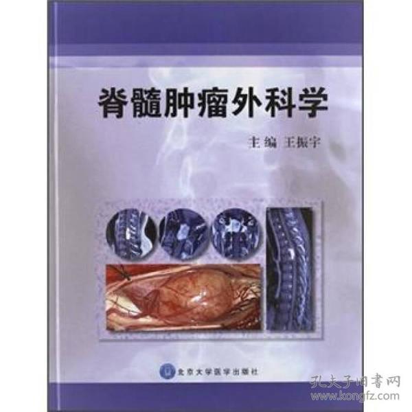 脊髓肿瘤外科学