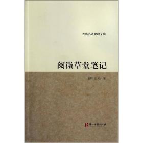 阅微草堂笔记 专著 (清)纪昀著 yue wei cao tang bi ji