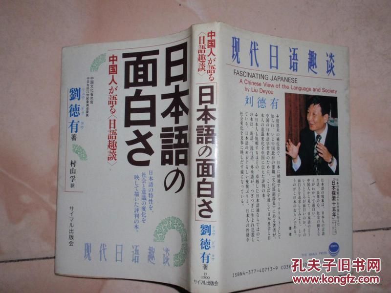 日本语の面白さ 070203