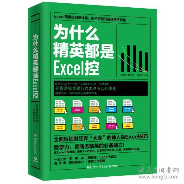 為什么精英都是Excel控