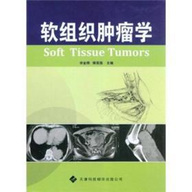 软组织肿瘤学