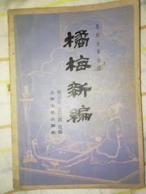 橘梅新编[象棋古谱全局
