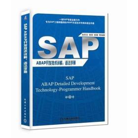 SAP ABAP开发技术详解:语法手册