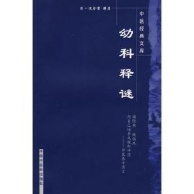 幼科释谜/中医经典文库