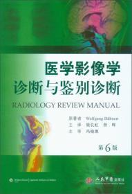 医学影像学诊断与鉴别诊断 第6版
