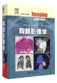 影像学大师系列:胸部影像学