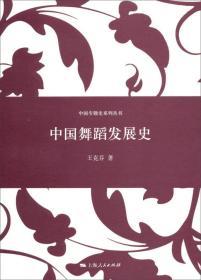 【二手包邮】中国舞蹈发展史 王克芬 上海人民出版社