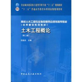 二手土木工程概论(第二版)沈祖炎中国建筑工业出版社9787112198
