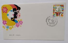 J108《联合国妇女十年1976-1985》纪念邮票总公司首日封