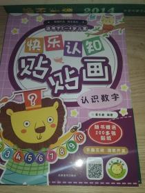 快乐认知贴贴画:认识数字(适用于2-4岁儿童