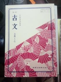 改订 古文 古典I乙(昭和50年改订版)