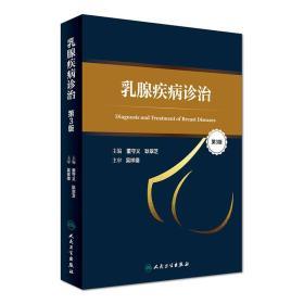乳腺疾病診治(第三版)