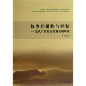 权力的重构与控制:近代广西社会控制机制研究