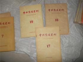 中共党史资料 第17、18、19辑(合售)