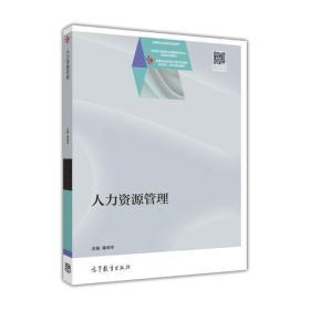 管理 潘琦华二手 高等教育出版社 9787040470826  教材 高职高专