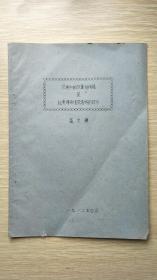 汉语中的双重性词语及此类词语组成结构的切分(油印)