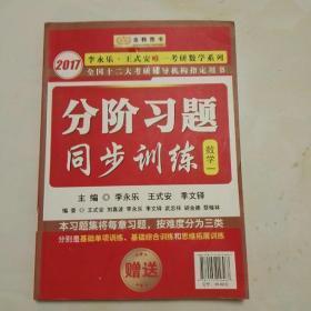 2018李永乐考研数学 分解阶习题同步训练(数学一)9787515018119