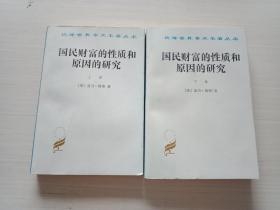 (汉译世界学术名著丛书)国民财富的性质和原因的研究 上下卷
