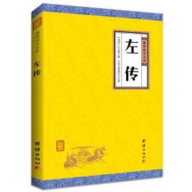 左传/谦德国学文库