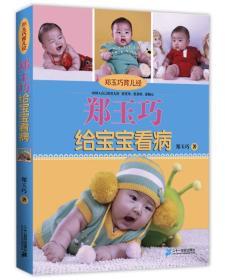 郑玉巧给宝宝看病9787539153728 郑玉巧 21世纪出版社