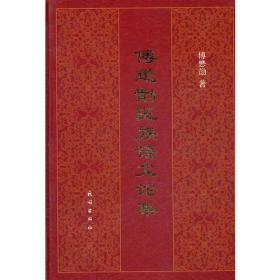 傅懋勣民族语文论集