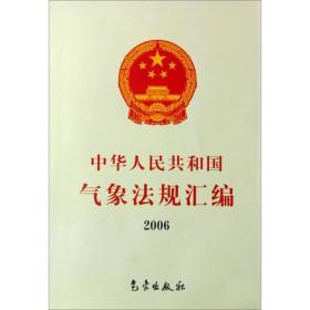 中华人民共和国气象法规汇编 2006