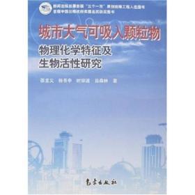 城市大气可吸入颗粒物物理化学特征及生物活性研究 邵龙义杨书申 气象出版社 9787502944537