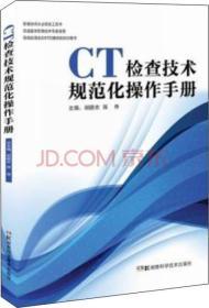 CT检查技术规范化操作手册/简明实用全彩CT扫描技能培训用书