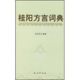 桂阳方言词典