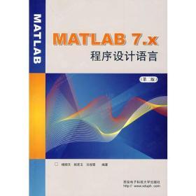MATLAB7.X程序设计语言第二2版 楼顺天 西安电子科技大学出版社 9787560608211
